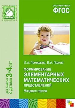 ФГОС Формирование элементарных математических представлений. (3-4 года). Младшая группа Помораева И. А., Позина В. А.