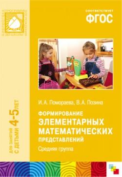 ФГОС Формирование элементарных математических представлений. (4-5 лет). Средняя группа Помораева И. А., Позина В. А.