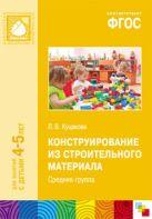 ФГОС Конструирование из строительного материала. (4-5 лет). Средняя группа