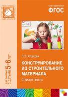 ФГОС Конструирование из строительного материала. (5-6 лет). Старшая группа