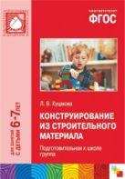 ФГОС Конструирование из строительного материала. (6-7 лет). Подготовительная к школе группа