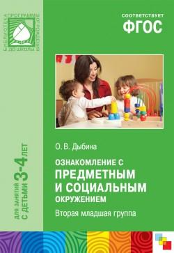 ФГОС Ознакомление с предметным и социальным окружением. (3-4 года) Дыбина О. В.