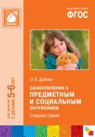 ФГОС Ознакомление с предметным и социальным окружением. (5-6 лет). Старшая группа