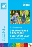 ФГОС Ознакомление с природой в детском саду.  (2-3 года)