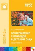 ФГОС Ознакомление с природой в детском саду. (4-5 лет). Средняя группа