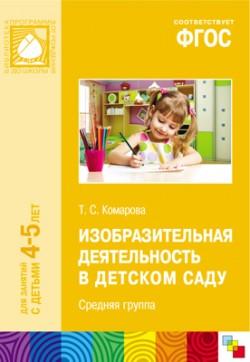 ФГОС Изобразительная деятельность в детском саду. (4-5 лет). Средняя группа Комарова Т. С.