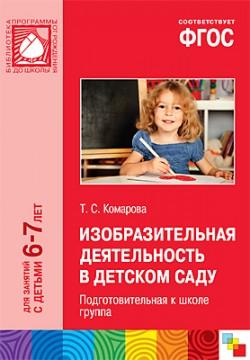 ФГОС Изобразительная деятельность в детском саду. (6-7 лет). Подготовительная к школе группа Комарова Т. С.
