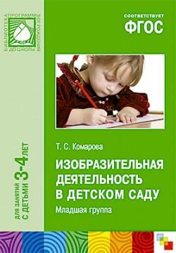 ФГОС Изобразительная деятельность в детском саду. (3-4 года) Комарова Т. С.