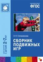 ФГОС Сборник подвижных игр (2-7 лет)