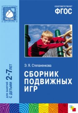 ФГОС Сборник подвижных игр (2-7 лет) Степаненкова Э. Я.