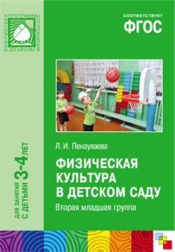 ФГОС Физическая культура в детском саду. (3-4 года) Пензулаева Л. И.