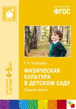 ФГОС Физическая культура в детском саду. (4-5 лет). Средняя группа Пензулаева Л. И.