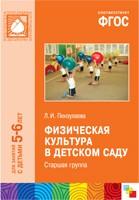 ФГОС Физическая культура в детском саду. (5-6 лет). Старшая группа Пензулаева Л. И.