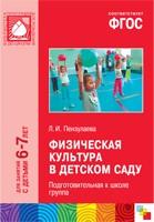 ФГОС Физическая культура в детском саду. (6-7 лет). Подготовительная к школе группа Пензулаева Л. И.