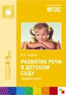 ФГОС Развитие речи в детском саду. (4-5 лет). Средняя группа
