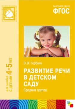 ФГОС Развитие речи в детском саду. (4-5 лет). Средняя группа Гербова В. В.