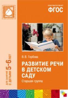 Гербова В. В. - ФГОС Развитие речи в детском саду. (5-6 лет). Старшая группа обложка книги