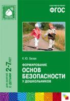 ФГОС Формирование основ безопасности у дошкольников (2-7 лет)