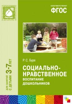 ФГОС Социально-нравственное воспитание дошкольников (3-7 лет) Буре Р. С.