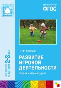ФГОС Развитие игровой деятельности (2-3 года) Губанова Н. Ф.