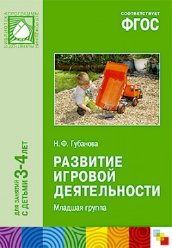 ФГОС Развитие игровой деятельности (3-4 года) Губанова Н. Ф.