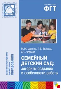 ПР Семейный детский сад: алгоритм создания и особенности работы Цапенко М. М., Волкова Т. В., Червова А. С.