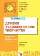 ПР Детское художественное  творчество. /Комарова Т.С.