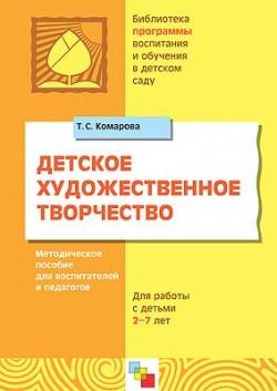 ПР Детское художественное  творчество. /Комарова Т.С. Комарова Т. С.