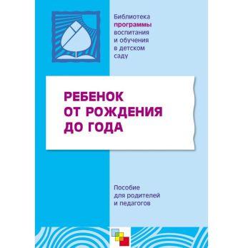 ПР Ребенок от рождения до года. Пособие для родителей и педагогов. под редакцией Теплюк С. Н.