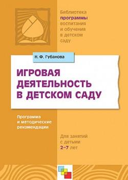ПР Игровая деятельность в детском саду/ Губанова Н Губанова Н. Ф.