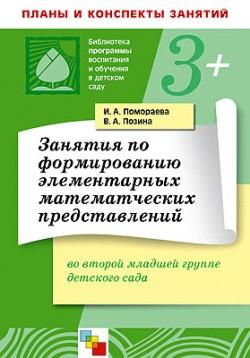 ПР Занятия  по формированию элементарных математических представлений во второй младшей  группе детского сада. / Помораева И.А., Позина В.А. Помораева И. А., Позина В. А.