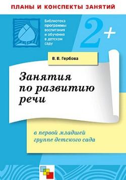 ПР Занятия по развитию речи в первой младшей группе детского сада. /Гербова В.В. Гербова В. В.