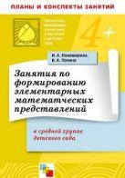 ПР Занятия  по формированию элементарных математических представлений в средней  группе детского сада. / Помораева И.А., Позина В.А.