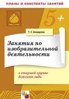 ПР Занятия по изобразительной деятельности в старшей группе детского сада. /Комарова Т. С.