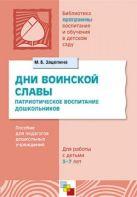 ПР Дни воинской славы. Патриотическое воспитание дошкольников./ Зацепина М.Б.