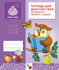ПР Тетрадь для диагностики готовности ребенка к школе. Веракса Н. Е.