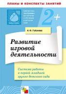 ПР Развитие игровой деятельности в первой млад группе /Губанова Н.Ф.