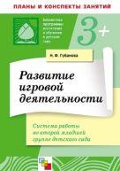 ПР Развитие игровой деятельности во второй млад группе /Губанова Н.Ф.
