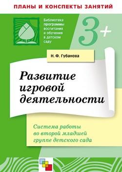 ПР Развитие игровой деятельности во второй млад группе /Губанова Н.Ф. Губанова Н. Ф.