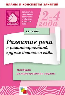 ПР Развитие речи в разновозрастной группе детского сада Гербова В. В.