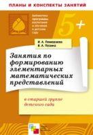 ПР Занятия по формированию элементарных математических представлений в старшей группе детского сада/Помораева И.А., Позина В.А.