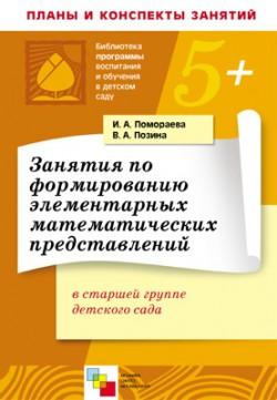 ПР Занятия по формированию элементарных математических представлений в старшей группе детского сада/Помораева И.А., Позина В.А. Помораева И. А., Позина В. А.