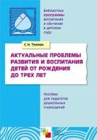 ПР Актуальные проблемы развития и воспитания детей от рождения до трех лет