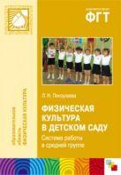ПР Физическая культура в детском саду. Система работы в средней группе