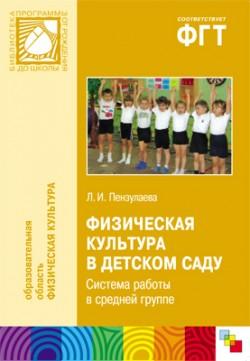 ПР Физическая культура в детском саду. Система работы в средней группе Пензулаева Л. И.