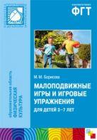 ПР Малоподвижные игры и игровые упражнения для детей 3-7 лет