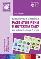 ПР Раздаточный материал. Развитие речи в детском саду. Для работы с детьми 2-4 лет