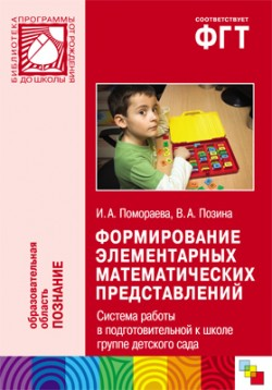 ПР Формирование элементарных математических представлений. Система работы в подготовительной к школе группе детского сада Помораева И. А., Позина В. А.