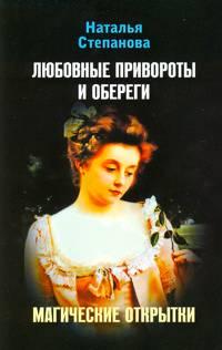 Степанова Н.И. - Магические открытки. Любовные привороты и обереги обложка книги