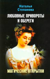 Магические открытки. Любовные привороты и обереги Степанова Н.И.